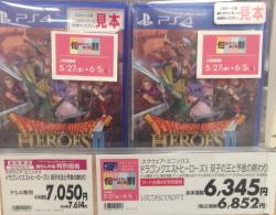 ドラゴンクエストヒーローズ2 PS4版の値段